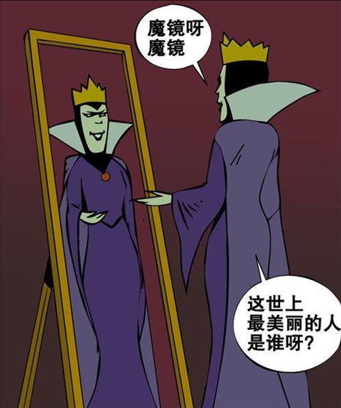 魔镜,那阁楼里没有镜子啊