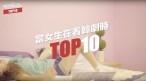 女生看韓劇的10種反應 嗚嗚鬼怪不要完結啦