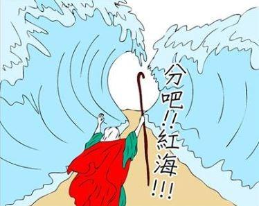【手機聊天APP推薦】摩西分紅海~