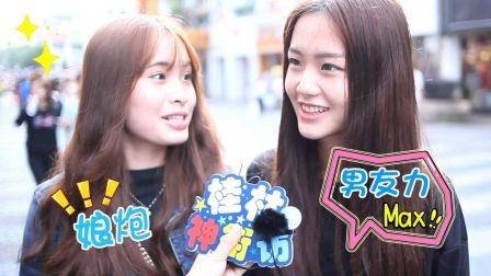 【手機通話APP推薦】桂林神街訪 2016:怕蟑螂的男生也很Man?
