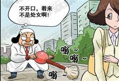 【手機通話APP推薦】邪恶漫画:处女鉴别机,人不可貌相啊