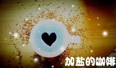 【手機交友APP推薦】喝一輩子加鹽咖啡,換來一生的愛情