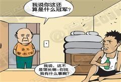 【手机聊天软体推荐】搞笑漫画:爸爸是冠军,让他们尝尝冠军的拳头