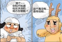 【手機約會APP推薦】色系軍團妖妖小精漫畫之女鬼浴