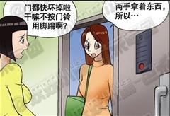 【手机交友软体推荐】两手拿着东西如何按门铃