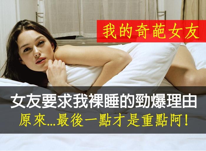【手机联谊软体推荐】女友要求我裸睡的劲爆理由...最後才是亮点阿!