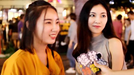 【手机聊天APP推荐】桂林神街访 2017:30岁的女生很老了吗