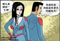 【手機交友APP推薦】色視豐豐漫畫:超人服,你的就先別脫了