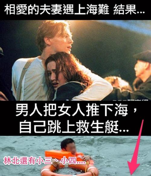 【手机约会软体推荐】夫妻遇上海难 !结果.....男人把女人推下海,自己跳上救生艇...