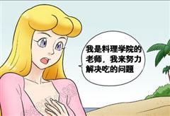 【手机交友软体推荐】邪恶漫画:荒岛求生,发现价值,全靠你了