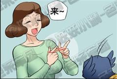 【手机通话APP推荐】 邪恶漫画:游戏规则,双手不能动呦