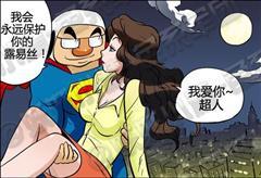 【手機通話軟體推薦】色系軍團:超人的愛,有這個放心愛