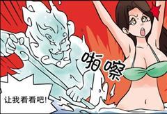 【手機賺錢APP推薦】邪惡漫畫:海浪之神,讓我看看小褲褲吧