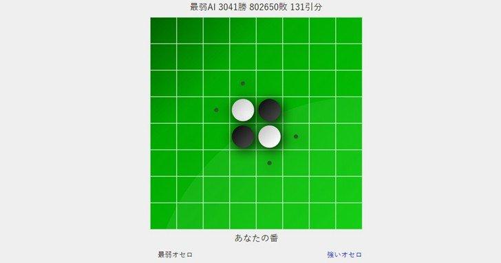 【電話交友聊天約會】 305 分享次數 人工智慧秒變人工智障,日本開發「最弱AI」你想輸還輸不了