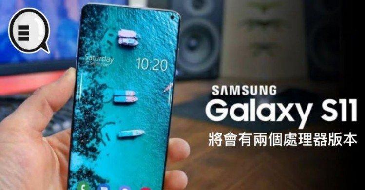 【電話聊天交友約會】Galaxy S11 將會有兩個處理器版本
