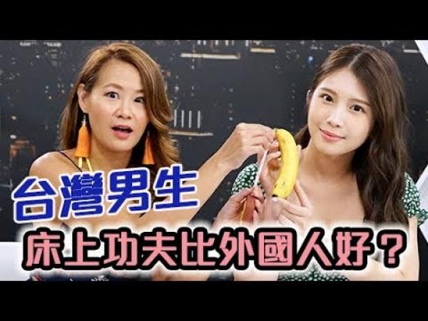 【手機交友APP推薦】這個國家的GG最大!台灣男生排名在....也太後面了吧【深夜保健室 EP3】