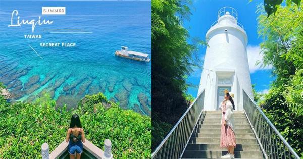 【手機交友APP推薦】2020小琉球兩天一夜夏季住玩攻略!黃金海岸、蜿蜒公路還能跟梅花鹿玩耍