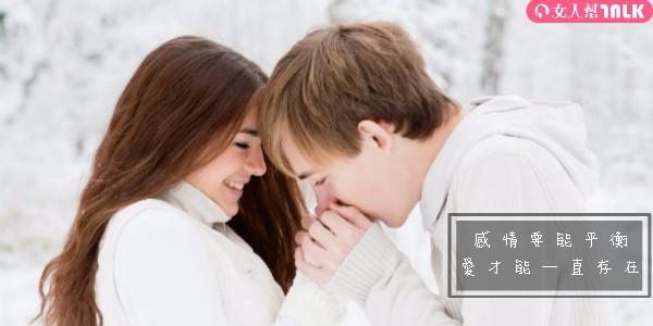 【手機通話軟體推薦】感情要在天平兩端才會平衡,這3件事可以讓你倆的愛更長久!